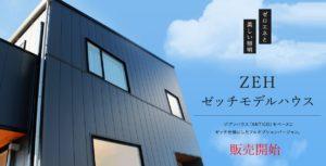 ねぎしの家【ZEHモデルハウス販売開始】 スタイリッシュなガルバリウムの外観と、最先端のZEHシステム