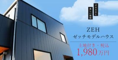 【ZEHモデルハウス値下します!】2,350万円(税込)→1,980万円(税込)